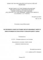 Экспериментальное изучение фильтрационных свойств анизотропных коллекторов углеводородного сырья