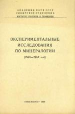 Экспериментальные исследования по минералогии (1968-1969 гг)