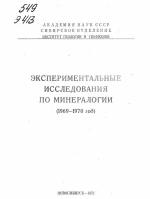 Экспериментальные исследования по минералогии (1969 - 1970 год)