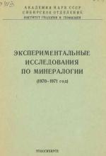 Экспериментальные исследования по минералогии (1970-1971 гг.)