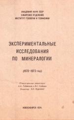 Экспериментальные исследования по минералогии (1972-1973 гг.). Сборник научных трудов
