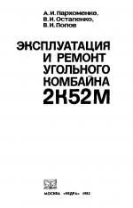 Эксплуатация и ремонт угольного комбайна 2К52М