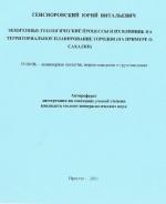 Экзогенные геологические процессы и их влияние на территориальное планирование городов (на примере о.Сахалин)