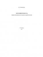 Экзогенные процессы. Учебно-методическое пособие по общей геологии