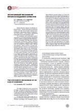 Экзогенный механизм происхождения алмазов. Вестник Российской академии естественных наук, т.6, №1