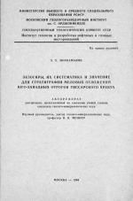 Экзогиры, их систематика и значение для стратиграфии меловых отложений юго-западных отрогов Гиссарского хребта