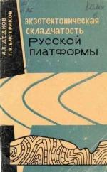 Экзотектоническая складчатость Русской платформы (образование мелкой складчатости в условиях расчлененного рельефа)