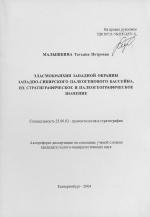 Эласмобранхии западной окраины Западно-Сибирского палеогенового бассейна, их стратиграфическое значение и палеогеографическое значение