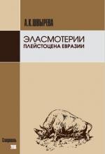 Эласмотерии плейстоцена Евразии