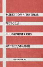 Электромагнитные методы геофизических исследований. Сборник научных трудов