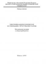 Электронно-микроскопическое исследование структуры кристаллов