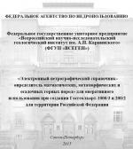 Электронный петрографический справочник-определитель магматических, метаморфических и осадочных горных пород