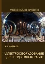 Электрооборудование для подземных работ