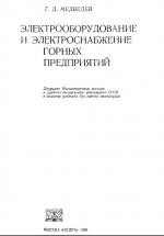 Электрооборудование и электроснабжение горных предприятий. Учебник для техникумов