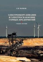 Электрооборудование и электроснабжение горных предприятий