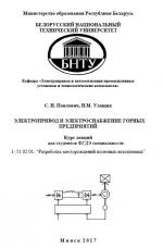 Электропривод и электроснабжение горных предприятий