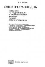 Электроразведка (спецкурс по индуктивным и радиоволновым методам рудной электроразведки)