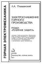 Электроснабжение горного производства. Релейная защита