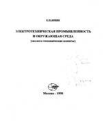 Электротехническая промышленность и окружающая среда (эколого-геохимические аспекты)
