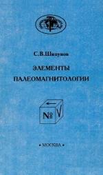 Элементы палеомагнитологии