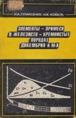 Элементы-примеси в железисто-кремнистых породах докембрия