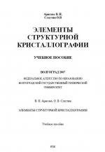 Элементы структурной кристаллографии. Учебное пособие