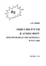 Эмиссия ртути в атмосферу при производстве цемента в России