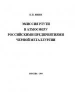 Эмиссия ртути в атмосферу российскими предприятиями черной металлургии