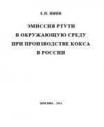 Эмиссия ртути в окружающую среду при производстве кокса в России.