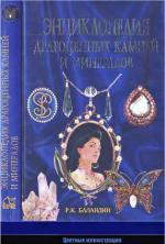 Энциклопедия драгоценных камней и минералов