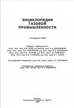 Энциклопедия газовой промышленности.