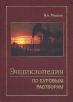 Энциклопедия по буровым растворам