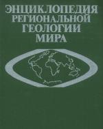 Энциклопедия региональной геологии мира. Западное полушарие (включая Антарктиду и Австралию)