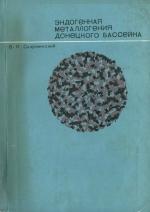 Эндогенная металлогения Донецкого бассейна