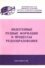 Эндогенные рудные формации и процессы рудообразования. Сборник научных трудов
