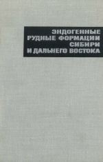 Эндогенные рудные формации Сибири и Дальнего Востока