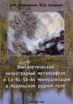 Эпигенетический низкоградный метаморфизм и Co-Ni-Sb-As минерализация в норильском рудном поле