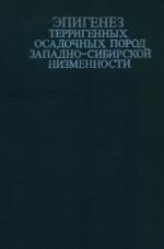 Эпигенез терригенных осадочных пород юры и мела центральной и юго-восточной частей Западно-Сибирской низменности