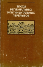 Эпохи региональных континентальных перерывов. Объяснительная записка к Палеогеоморфологическому атласу СССР