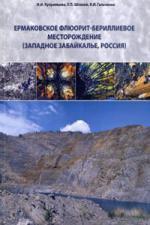 Ермаковское флюорит-бериллиевое месторождение (Западное Забайкалье, Россия)
