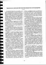 Ермаковское флюорит-фенакит-бертрандитовое месторождение