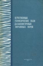 Естественные геофизические поля Дальневосточных окраинных морей