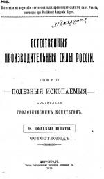 Естественные производительные силы России. Том 4. Полезные ископаемые. Полевые шпаты