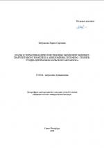 Этапы и термодинамические режимы эволюции эндербит-гранулитового комплексаа архея района Пулозера-Полнек-тундра Центрально-Кольского мегаблока
