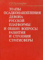 Этапы осадконакопления девона русской платформы и общие вопросы развития и строения стратисферы