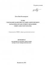 Этапы ультрамафит-мафитового и габбро-анортозитового магматизма юго-восточного обрамления Северо-Азиатского кратона