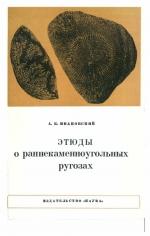 Этюды о раннекаменноугольных ругозах