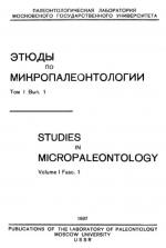 Этюды по микропалеонтологии. Том 1. Выпуск 1
