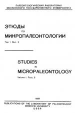 Этюды по микропалеонтологии. Том 1. Выпуск 2
