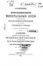 Евгение-Максимилиановские минеральные копи и некоторые другие новые или мало исследованные месторождения минералов в области Среднего Урала